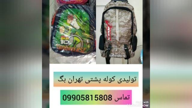 تولیدی و پخش عمده کیف مدارس09905815808 تهران بگ