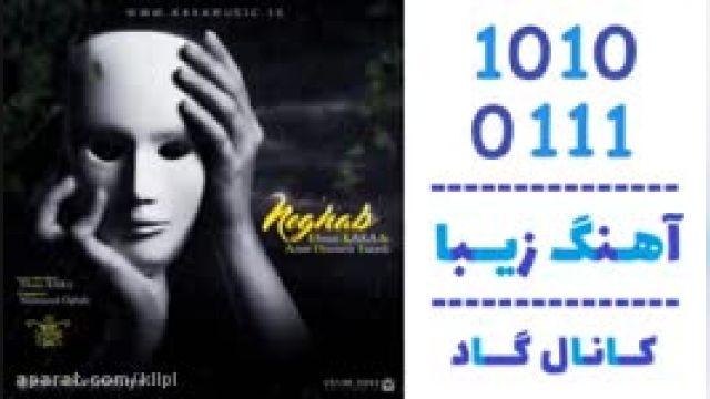 دانلود آهنگ نقاب از  احسان کاکا و امیرحسین سعیدی