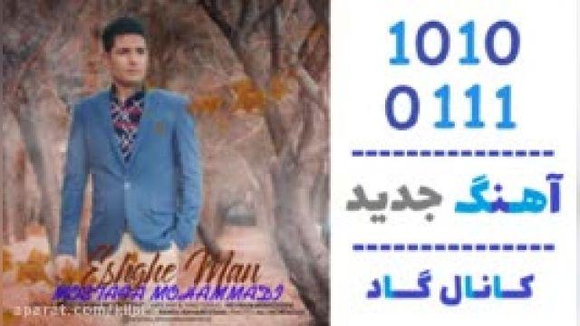 دانلود آهنگ عشق من از مصطفی محمدی