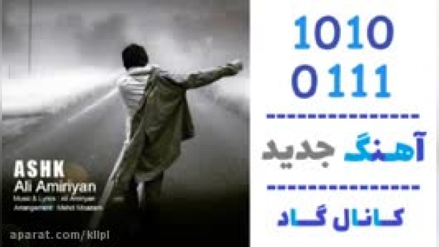 دانلود آهنگ اشک از علی امیریان
