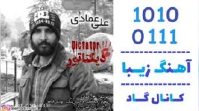 دانلود آهنگ دیکتاتور از علی عمادی