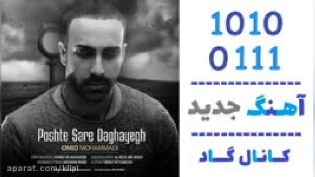 دانلود آهنگ پشت سر دقایق از امید محمدی