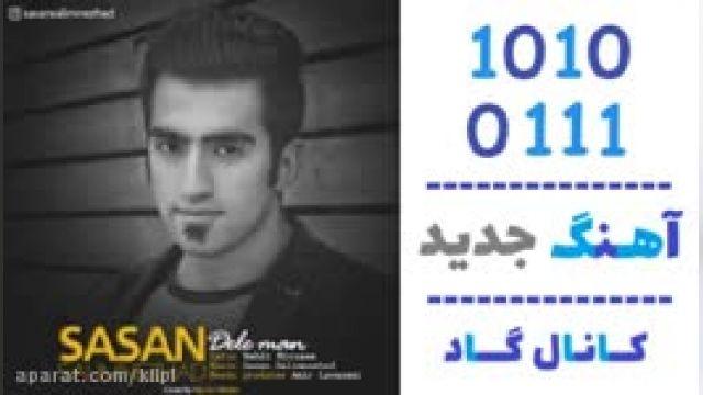 دانلود آهنگ دل من از  ساسان سلیم نژاد