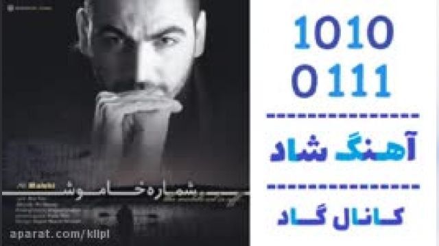 دانلود آهنگ بارونی از علی ملکی