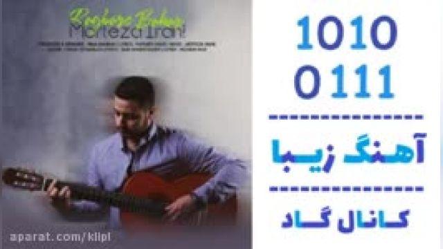 دانلود آهنگ رگبار بهار از مرتضی ایرانی