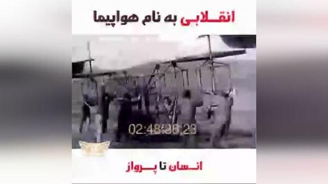 انقلابی به نام هواپیما