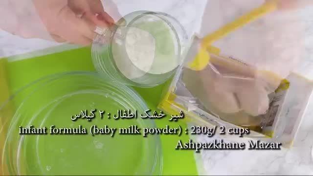ترفندهای کاربردی آشپزی - طرز تهیه شیر پیره با شیر خشک در چند دقیقه