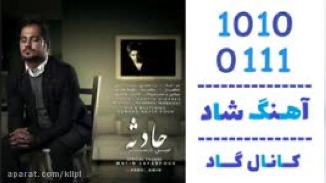 دانلود آهنگ حادثه از امین پارسی