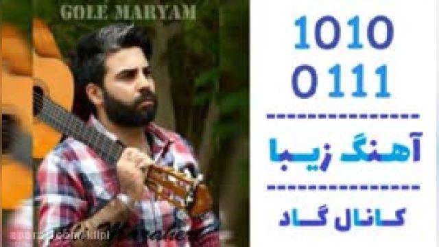 دانلود آهنگ گل مریم از علی مظاهری