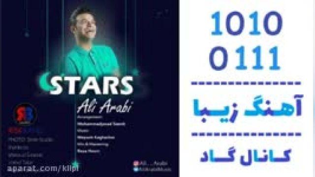 دانلود آهنگ ستاره ها از علی عربی