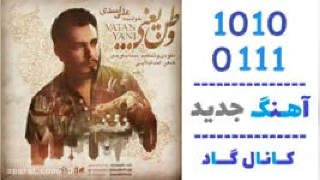 دانلود آهنگ وطن یعنی از علی اسدی