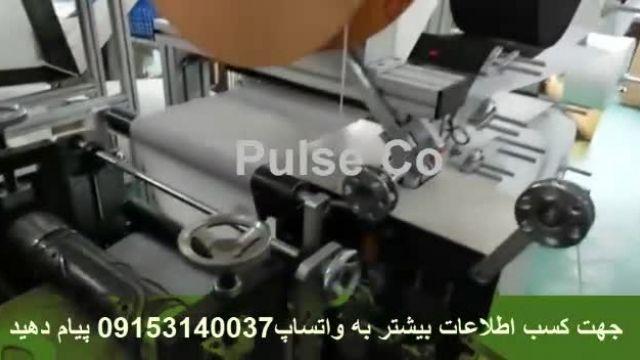 فروش دستگاه تمام اتومات تولید ماسک n95