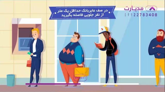 موشن گرافیک نکات آموزشی پیشگیری از کرونا هنگام استفاده از عابر بانک