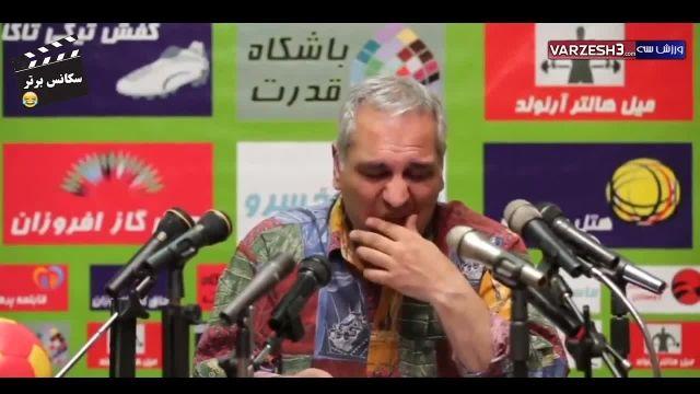 نشست خبری سرمربی فوتبال (مهران مدیری) و خرید داور و ناظر بازی
