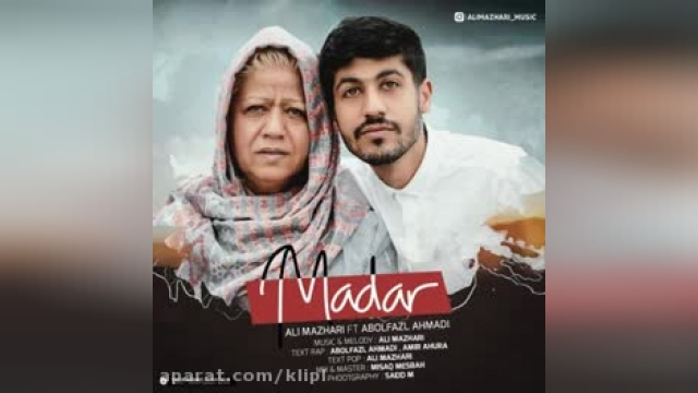 دانلود آهنگ مادر  از علی مظهری و ابوالفضل احمدی