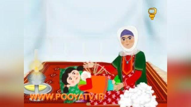 ترانه های کودکانه - لالایی خراسانی - گل فیروزه شبکه پویا