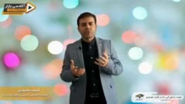 استاد احمد محمدی - دستور سفارش به کائنات