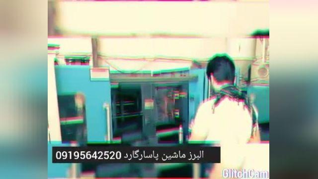 دستگاه نمدی فیلتر هوا09195642520
