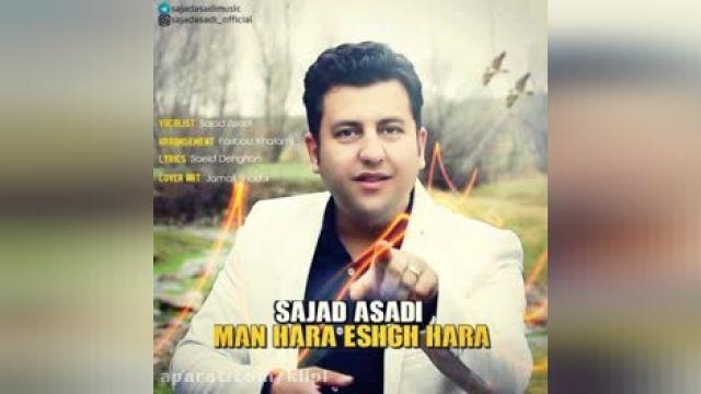دانلود آهنگ من هارا عشق هارا از سجاد اسدی