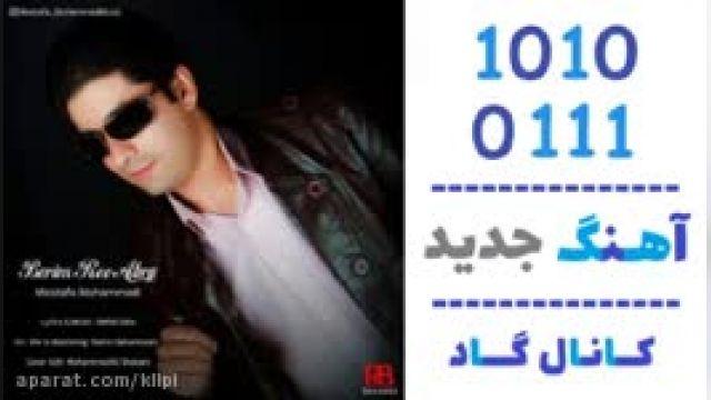 دانلود آهنگ بریم رو ابرا از مصطفی محمدی