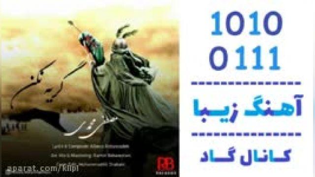 دانلود آهنگ گریه نکن از مصطفی محمدی