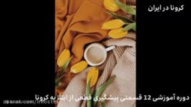 4- کرونا در ایران (تنها راهکار قطعی پیشگیری از کرونا در ایران )