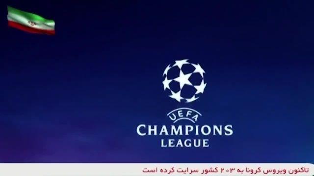 یوفا از ادامه تعویق فوتبال های اروپایی خبر داد