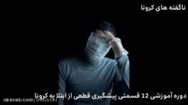 3- ناگفته های کرونا (تنها راهکار قطعی پیشگیری از کرونا در ایران )