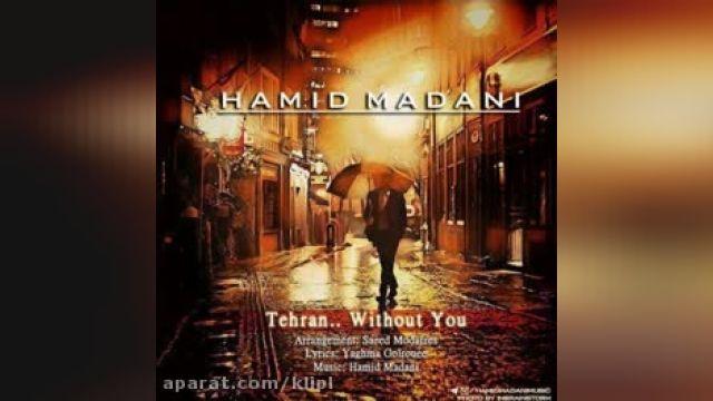 دانلود آهنگ بی تو تهران از حمید مدنی