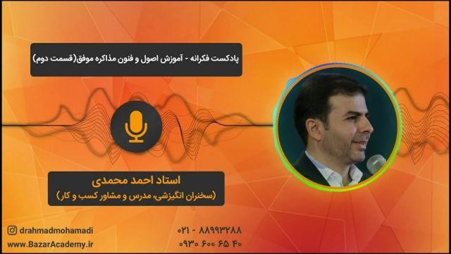 استاد احمد محمدی - آموزش اصول و فنون مذاکره موفق (قسمت دوم)