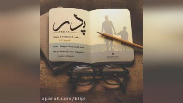 دانلود آهنگ پدر از علی سپاهی