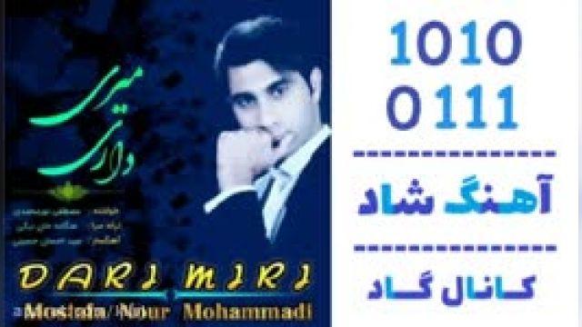 دانلود آهنگ داری میری از مصطفی نورمحمدی