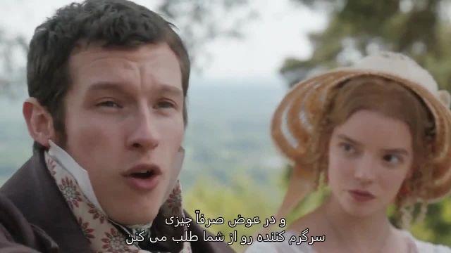 دانلود فیلم عاشقانه Emma 2020 (اِما) با زیرنویس فارسی چسیبده با کیفیت HD