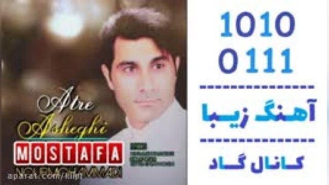 دانلود آهنگ عطر عاشقی از مصطفی نورمحمدی
