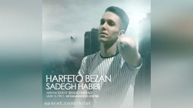 دانلود آهنگ حرف تو بزن از صادق حبیبی