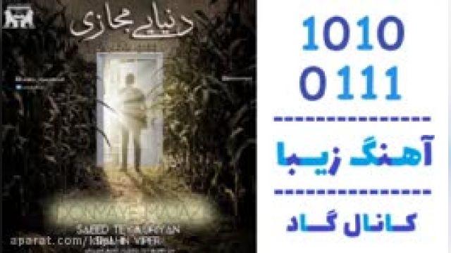دانلود آهنگ دنیای مجازی از سعید تیموریان و شاهین وایپر