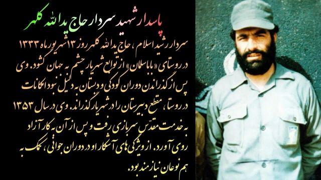 مستند زندگینامه ای پاسدار شهید سردار حاج یدالله کلهر
