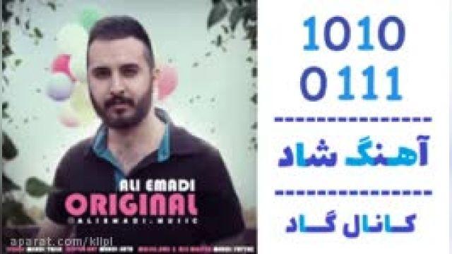 دانلود آهنگ اورجینال از علی عمادی