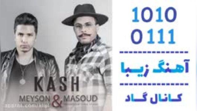 دانلود آهنگ کاش از مسعود و میسون