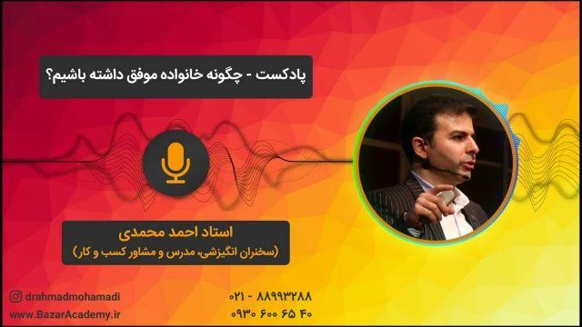 استاد احمد محمدی  - چگونه خانواده موفق داشته باشیم