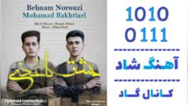 دانلود آهنگ عشق کاغذی از بهنام نوروزی و محمد بختیاری