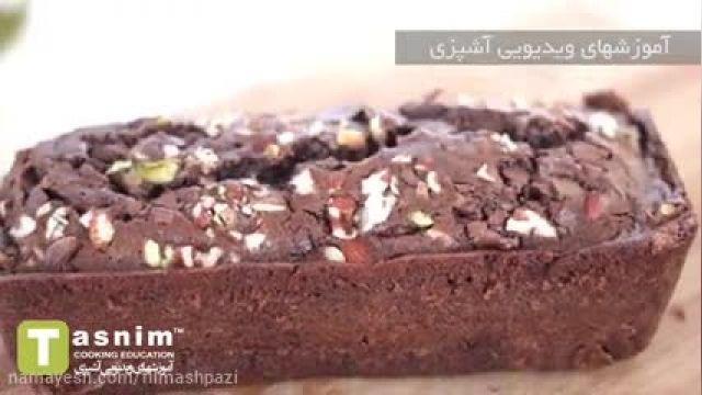طرز تهیه کیک مرطوب شکلات موزی