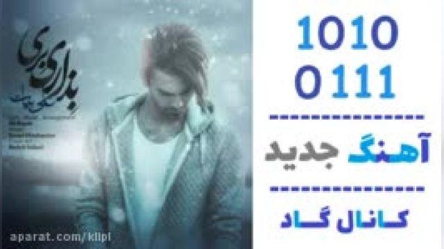 دانلود آهنگ بزاری بری از علی بیات