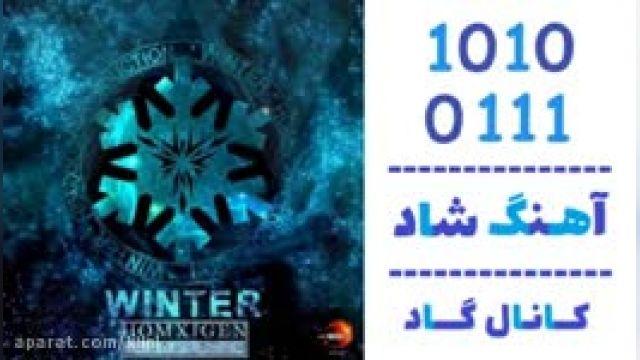 دانلود آهنگ زمستان از Homxigen