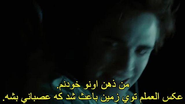 فیلم گرگ و میش 1 با زیرنویس چسبیده فارسی