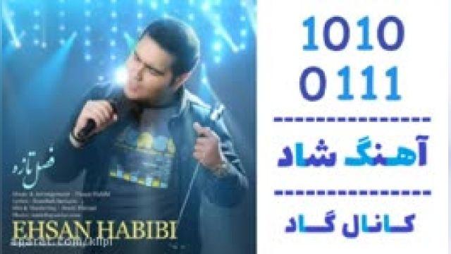 دانلود آهنگ فصل تازه از  احسان حبیبی