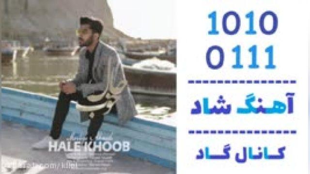 دانلود آهنگ حال خوب از مرتضی احمدی