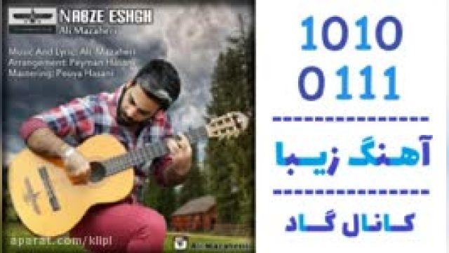 دانلود آهنگ نبض عشق از علی مظاهری