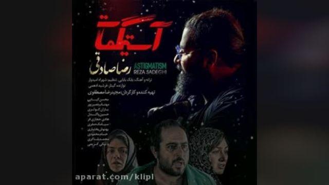 دانلود آهنگ آستیگمات از رضا صادقی