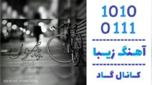 دانلود آهنگ بمون از علی نادیان